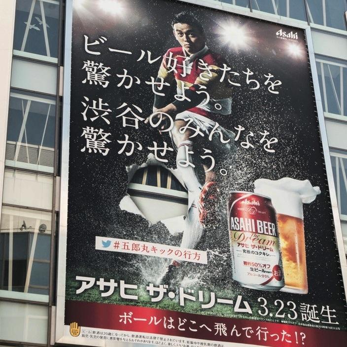 ラグビーボールが広告から飛んできた!?渋谷にアンビエント広告が出現