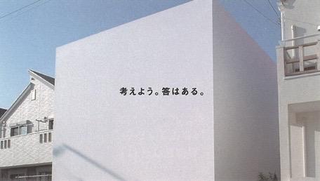 考えよう。答はある。」のコピーから読む「約束」のこと   宣伝会議 ...