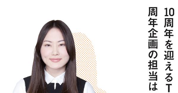 10周年を迎えるTSUBAKI、周年企画の担当は26歳のマーケター