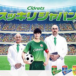 日本中をスッキリさせたい!クロレッツの応援歌キャンペーン