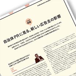 自治体PRに見る、新しい広告主の影響