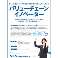 協賛企業の誌面オリエンテーション(5)