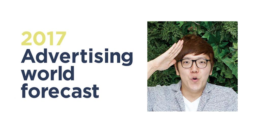 2017年に来る!広告界トレンドの背景を解説―「インフルエンサーマーケティング」