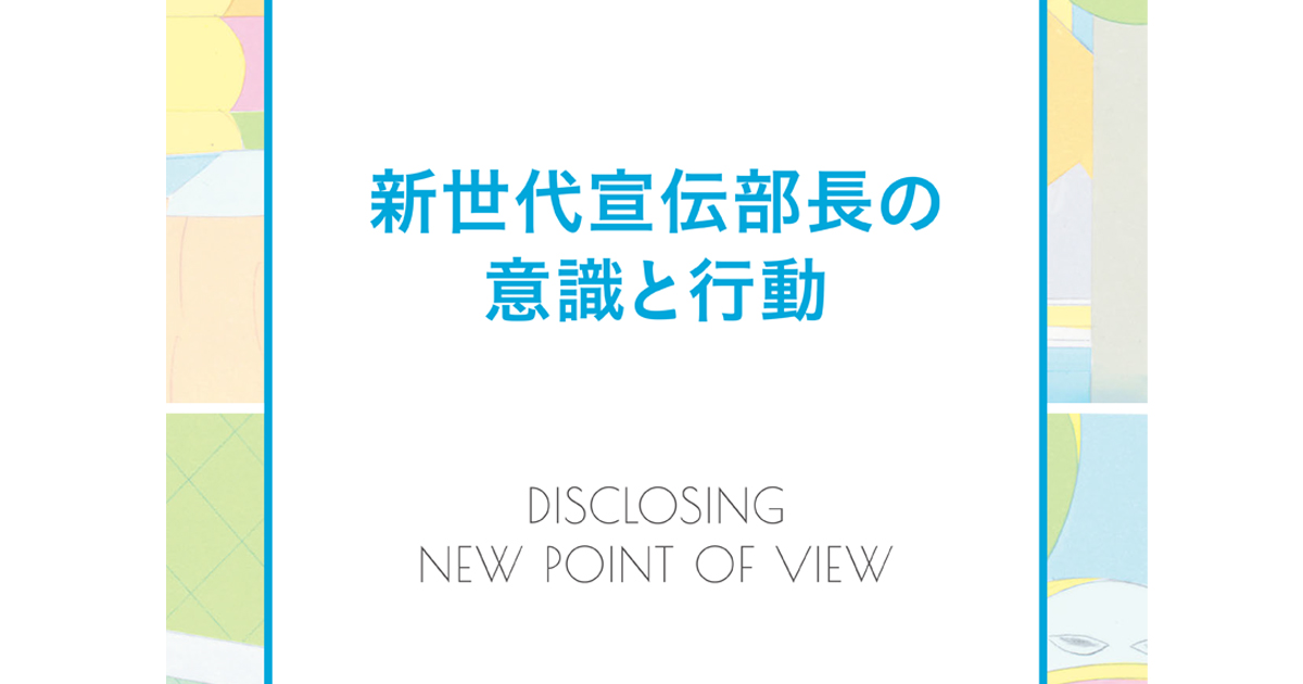 「次世代宣伝部長」の意識と行動【3】資生堂ジャパン、SUBARU、東京ガスほか