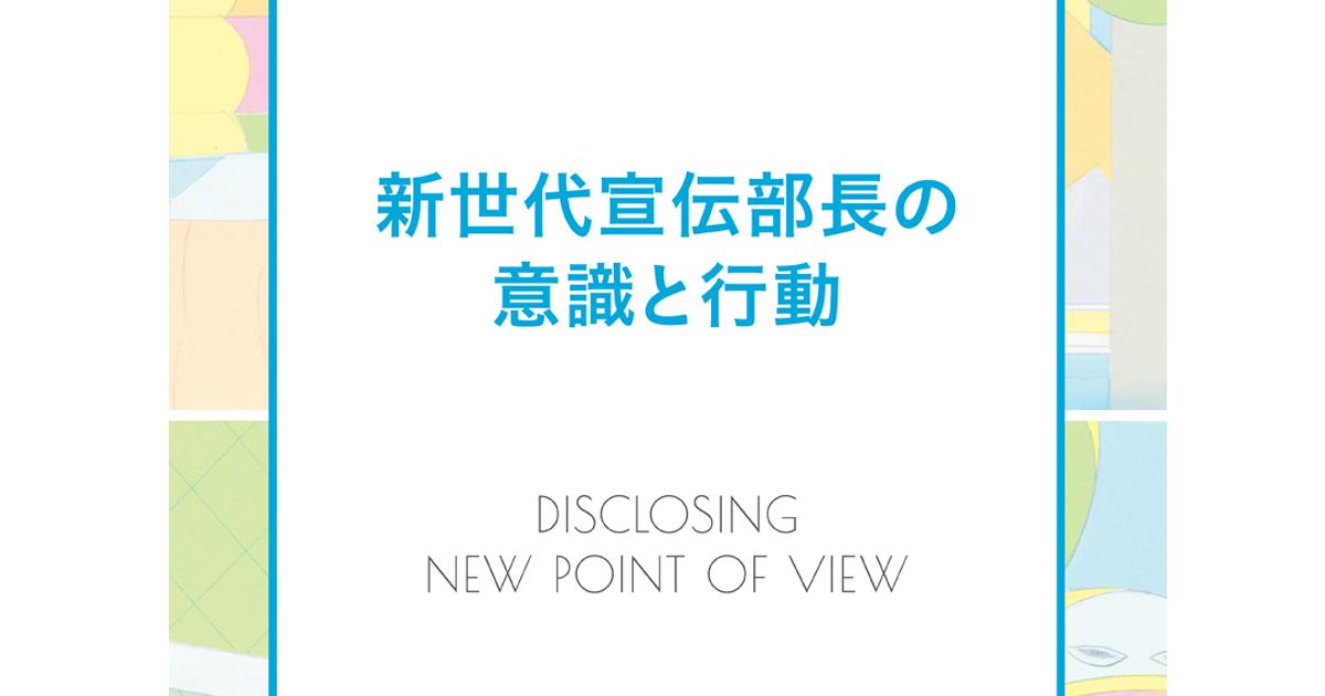 「次世代宣伝部長」の意識と行動【6】森永乳業、ヤフー、ワコール
