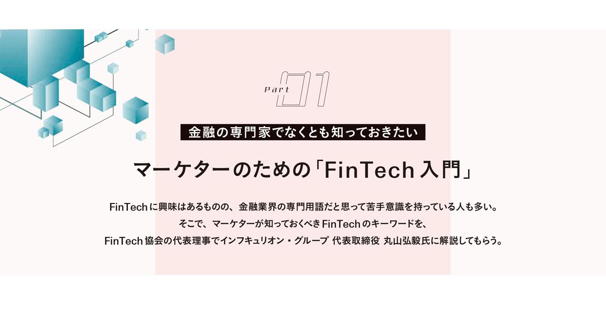 マーケターのための「FinTech 入門」