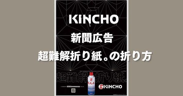 新聞が「折り紙」に変身、話題を集めたKINCHO広告の狙いとは?