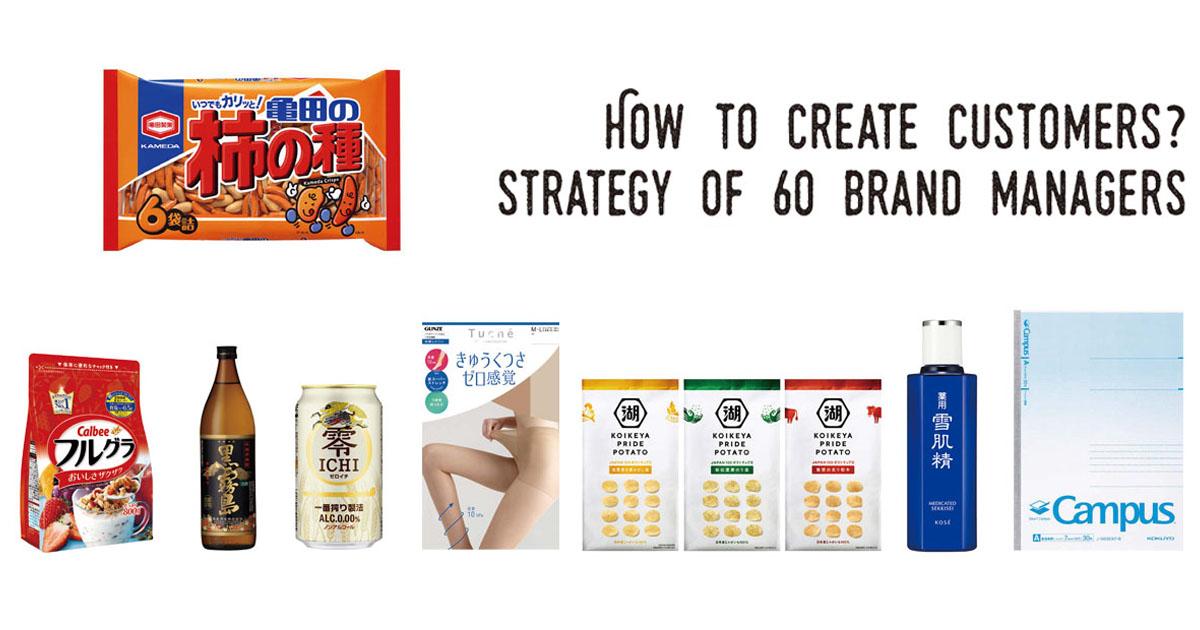 ブランドマネージャー60人の戦略と課題【3】カルビー、キリンビール、湖池屋、コーセーほか