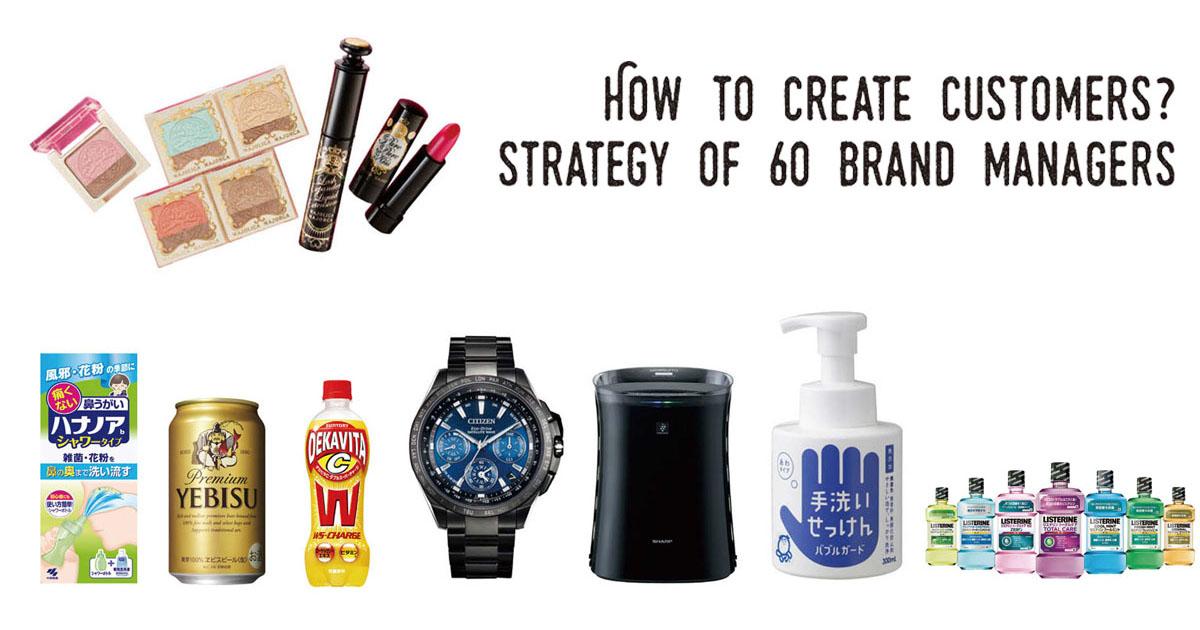 ブランドマネージャー60人の戦略と課題【4】小林製薬、資生堂ジャパン、ジョンソン・エンド・ジョンソンほか