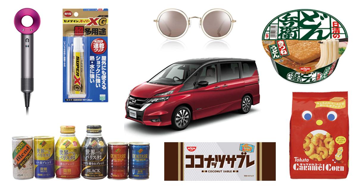 ブランドマネージャー60人の戦略と課題【5】セメダイン、ダイソン、日産自動車、日清食品ほか