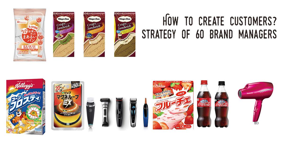 ブランドマネージャー60人の戦略と課題【6】日本コカ・コーラ、ハウス食品、パナソニックほか