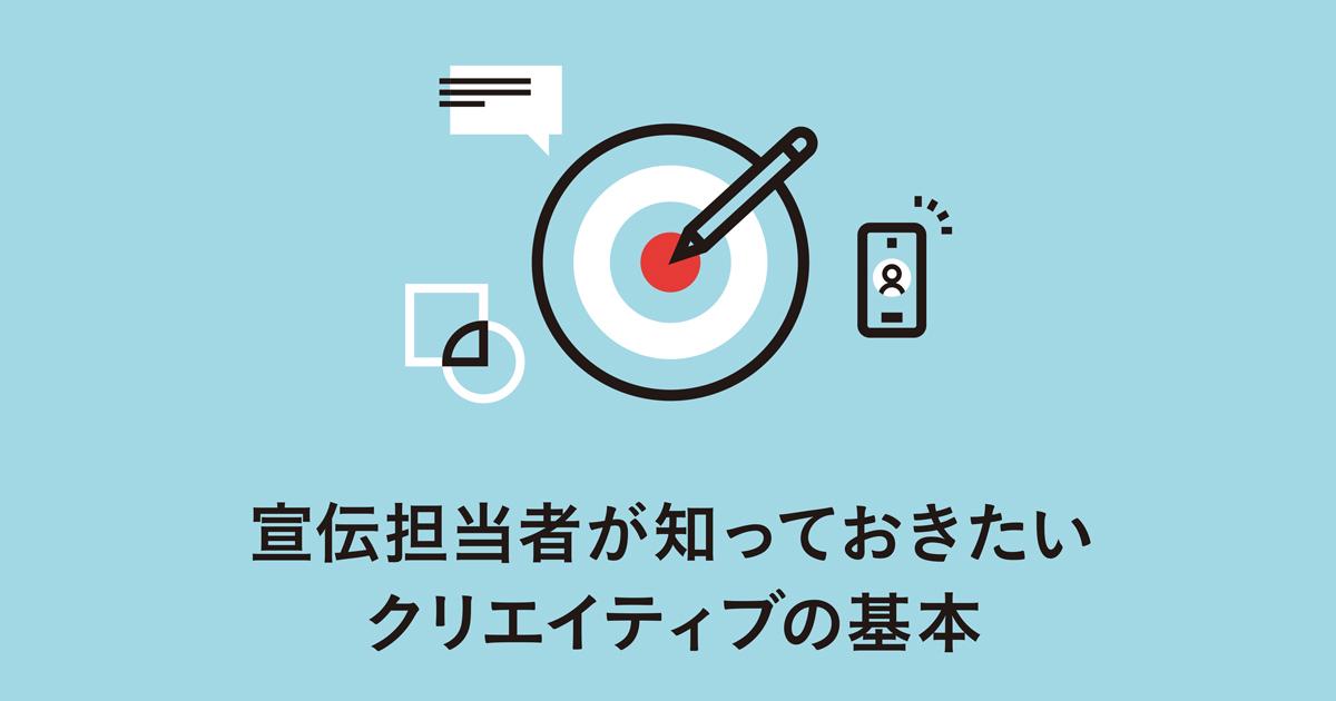 LTVやロイヤルティを高める 顧客の『感情』まで把握したシナリオ設計