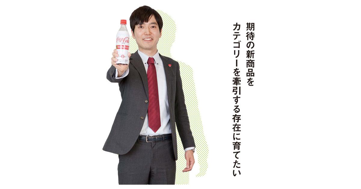 日本コカ・コーラ、期待の新商品を手掛けた 若きブランドマネージャー