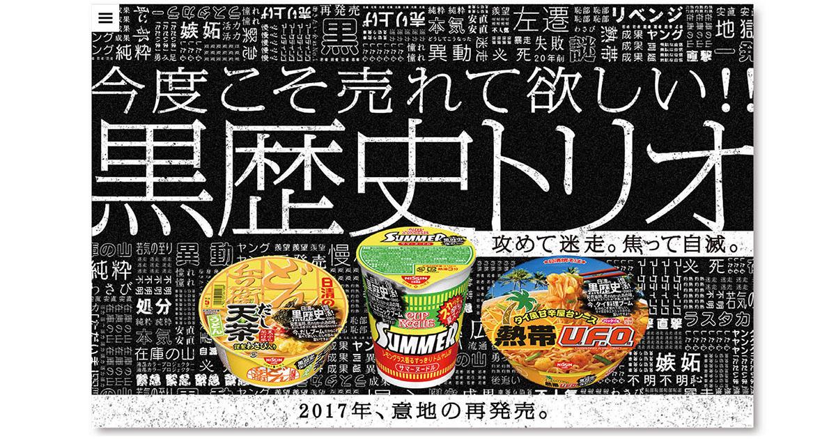 かつて終売した商品を新発売、日清食品の自虐的なキャンペーンが話題
