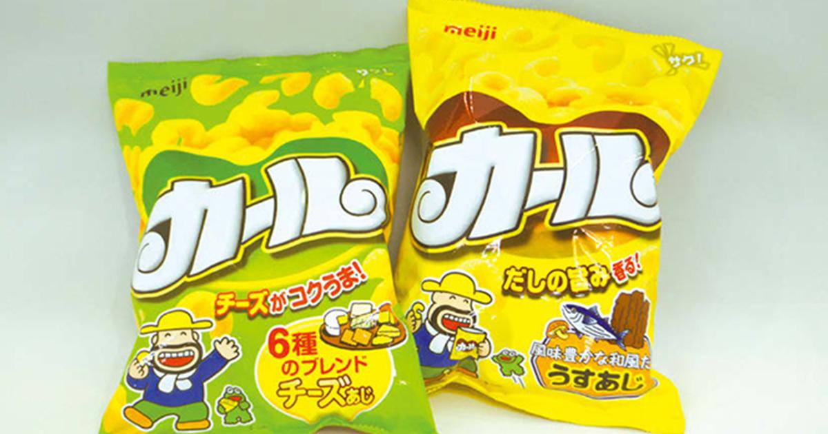 明治「カール」東日本で終売の衝撃、なぜ昭和のブランド力を生かせなかったのか