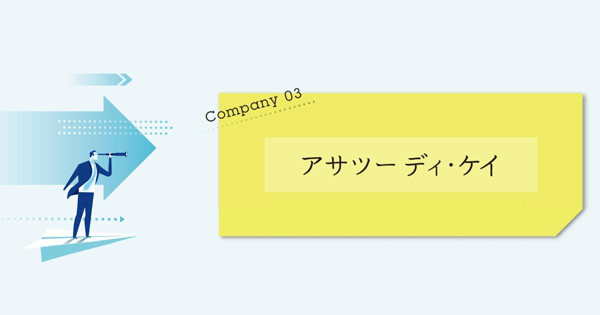 アサツーディ・ケイ、大広、JR東日本企画、東急エージェンシーなど大手4社の「働き方改革」を追う?
