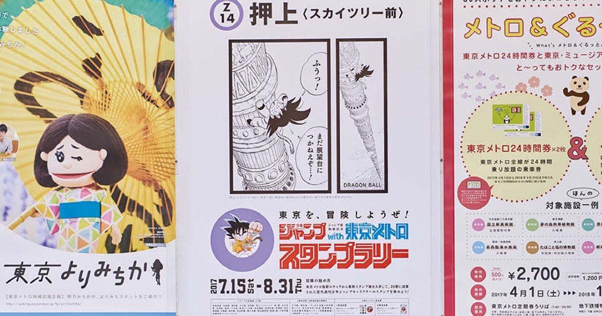 アラレちゃん、両津勘吉、悟空が登場、『週刊少年ジャンプ』 50周年ポスターが話題