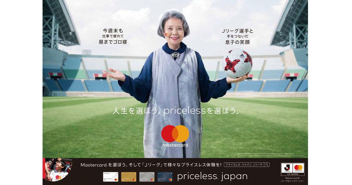 樹木希林さんがカードの「化身」に、キャスティングが肝のMastrcardキャンペーン