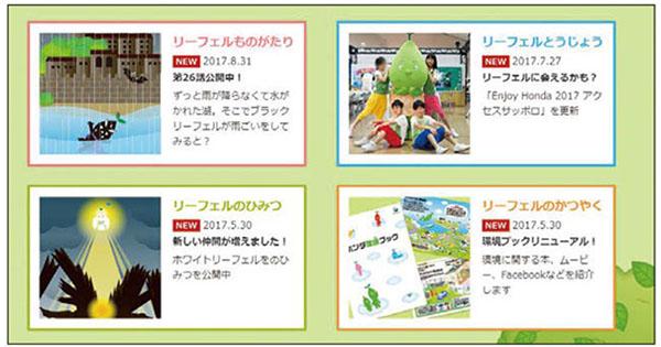 本田技研工業、自社キャラクター「リーフェル」を活用した社内外への発信
