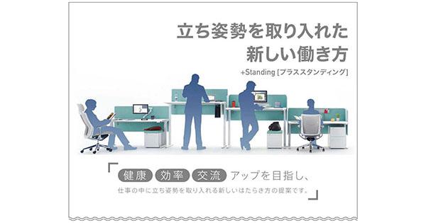 岡村製作所、「働き方改革」の文脈でオフィス機器を発信