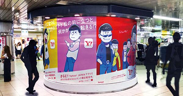 ヤフーがおそ松さんや仮面女子などとコラボし、フォロー機能の利用促進