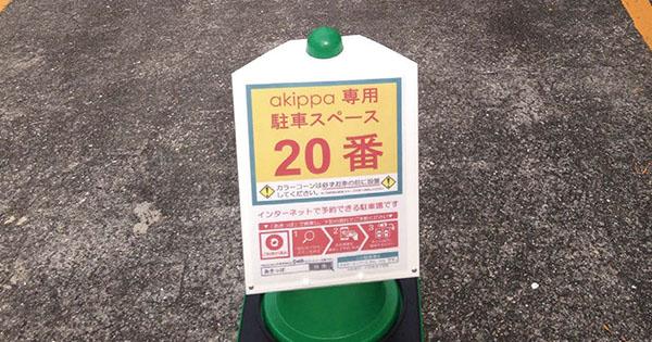 急成長する駐車場予約サービス「akippa」、利用者の心理的障壁を減らすための試みとは?
