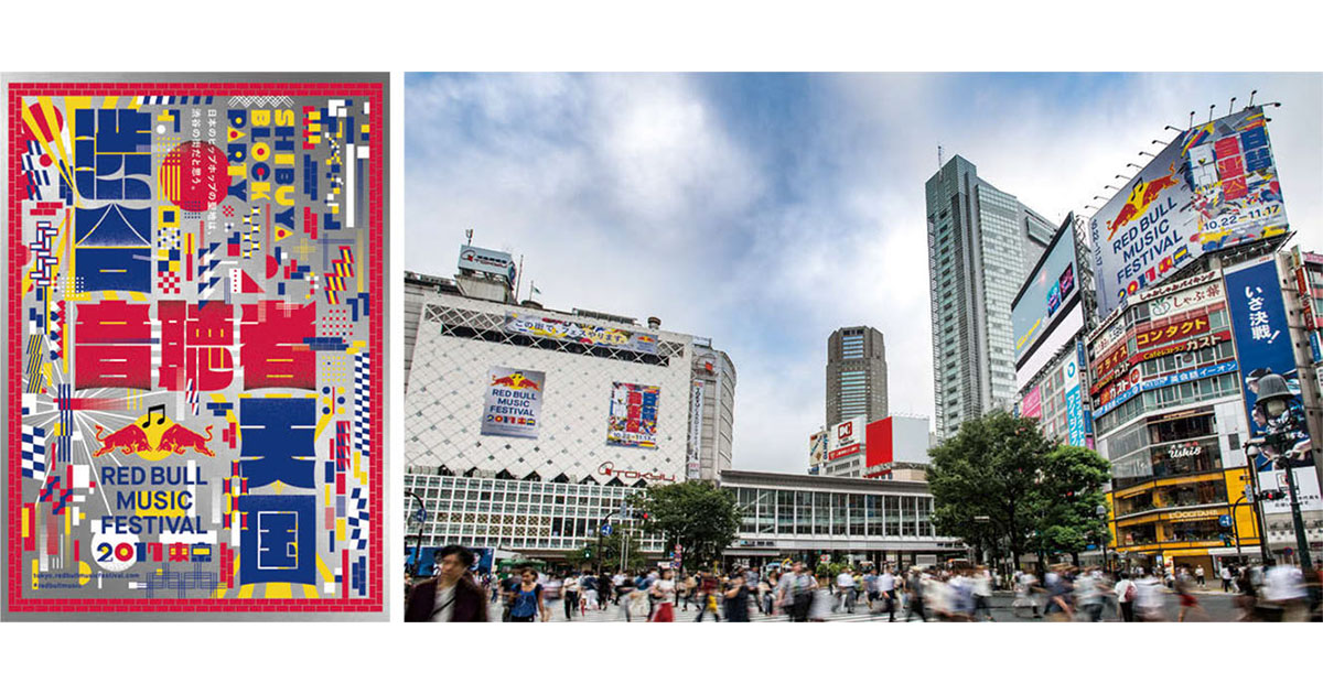 レッドブルが、渋谷を舞台に日本発の音楽フェスを開催
