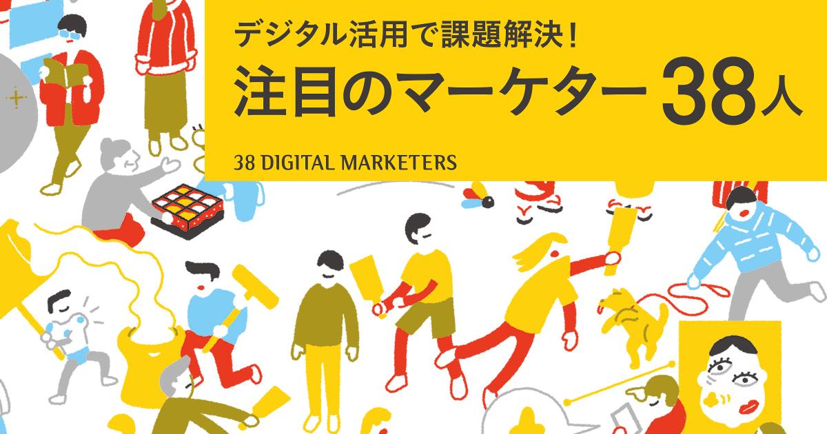 編集部が注目する時代をつくるデジタルマーケター(2)