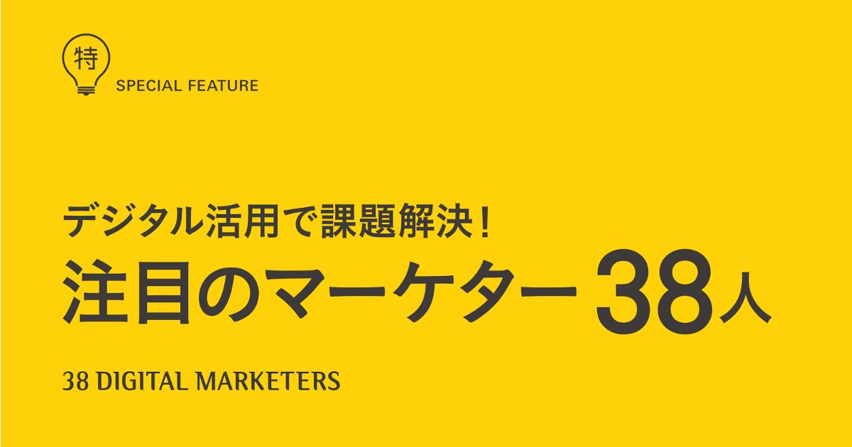 編集部が注目する時代をつくるデジタルマーケター(3)