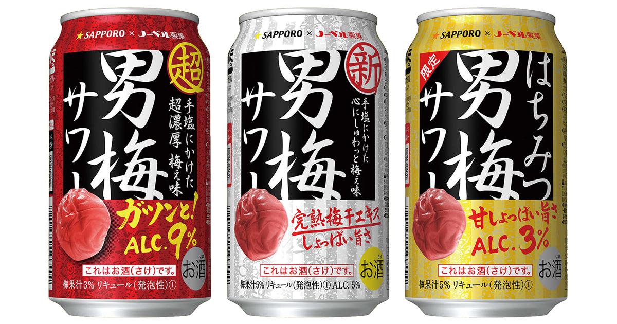 菓子から酒類に拡大! サッポロビール「男梅サワー」世界観を守りながら顧客開拓