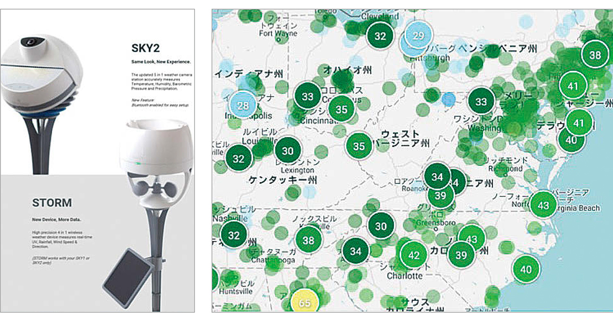 IoT、AI時代の気象データ利活用進化の可能性