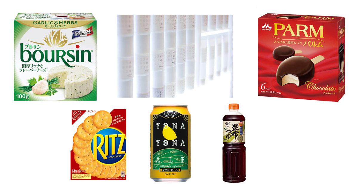 ヒット商品のブランドマネージャーに聞きました!38社のブランド戦略を大解剖(6)