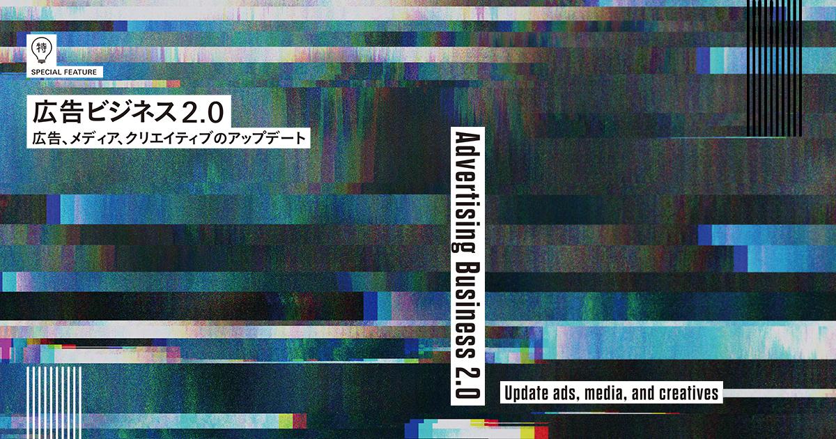 デジタルが塗り替えるOOH─進化するアナログメディアの今
