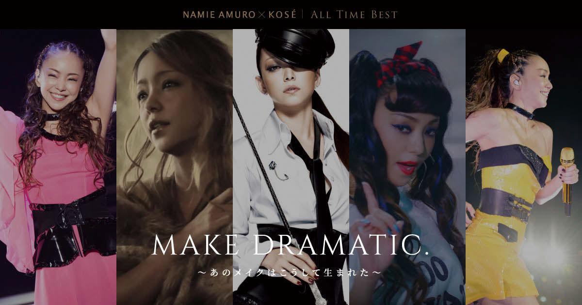 安室奈美恵さんの軌跡を振り返り 感謝の気持ちを伝える