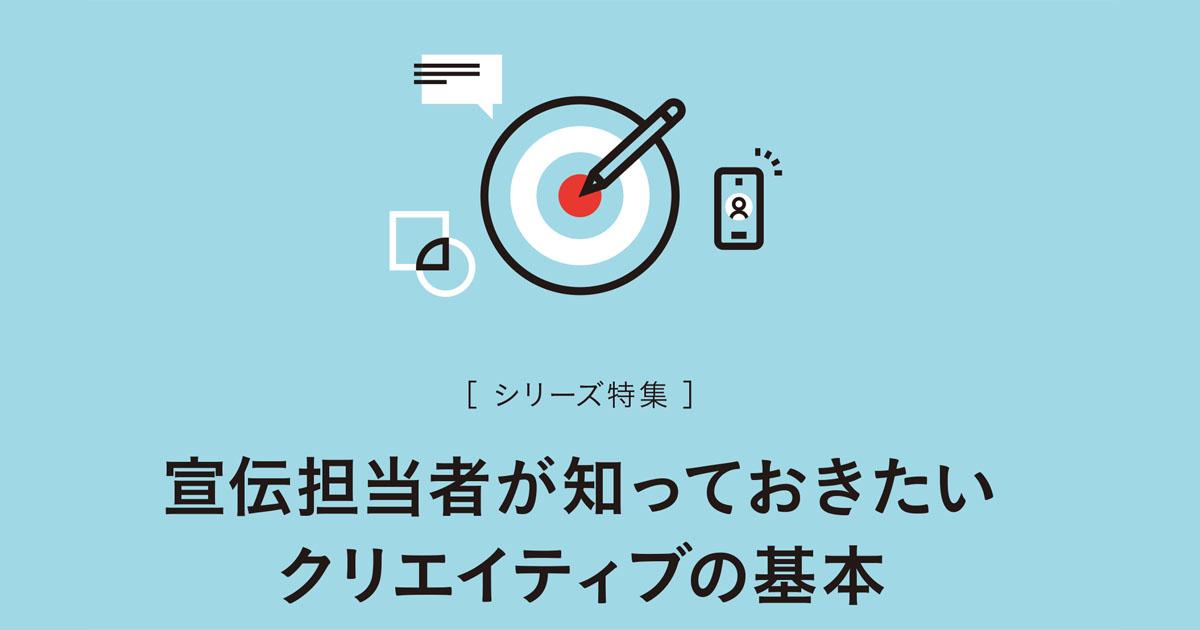 ソボクな疑問を解決 「広告音楽」にまつわるQ&A
