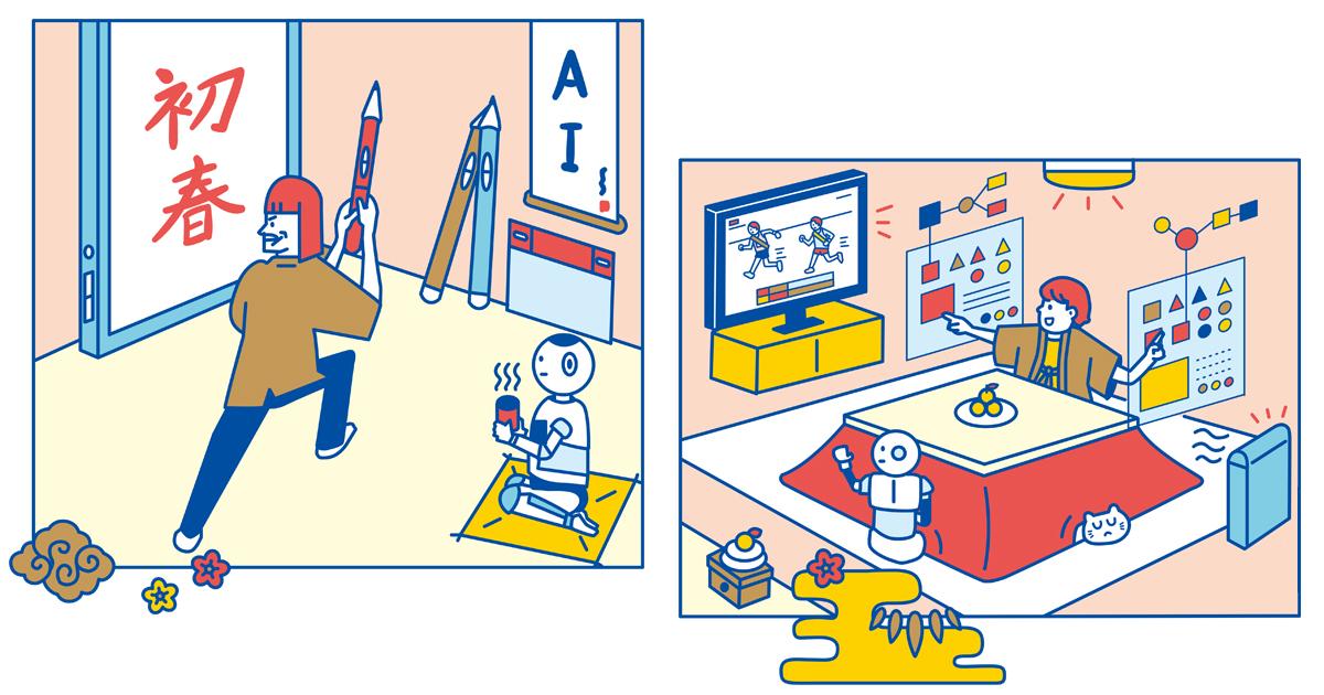 未来をつくるデジタルマーケター52人(2)