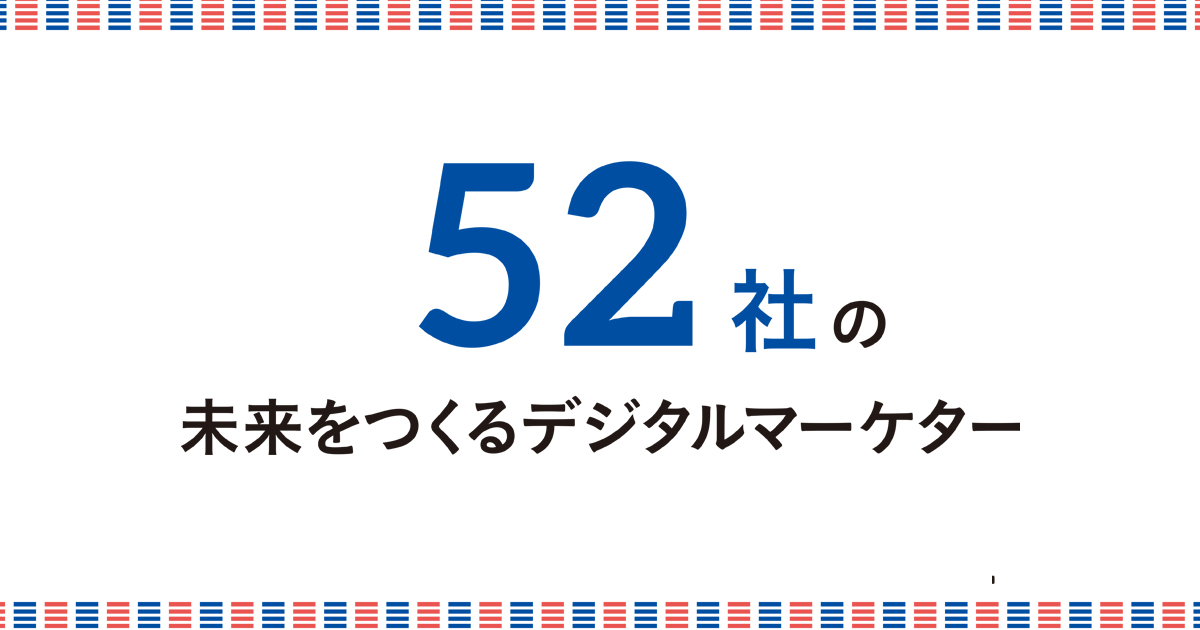 未来をつくるデジタルマーケター52人(7)