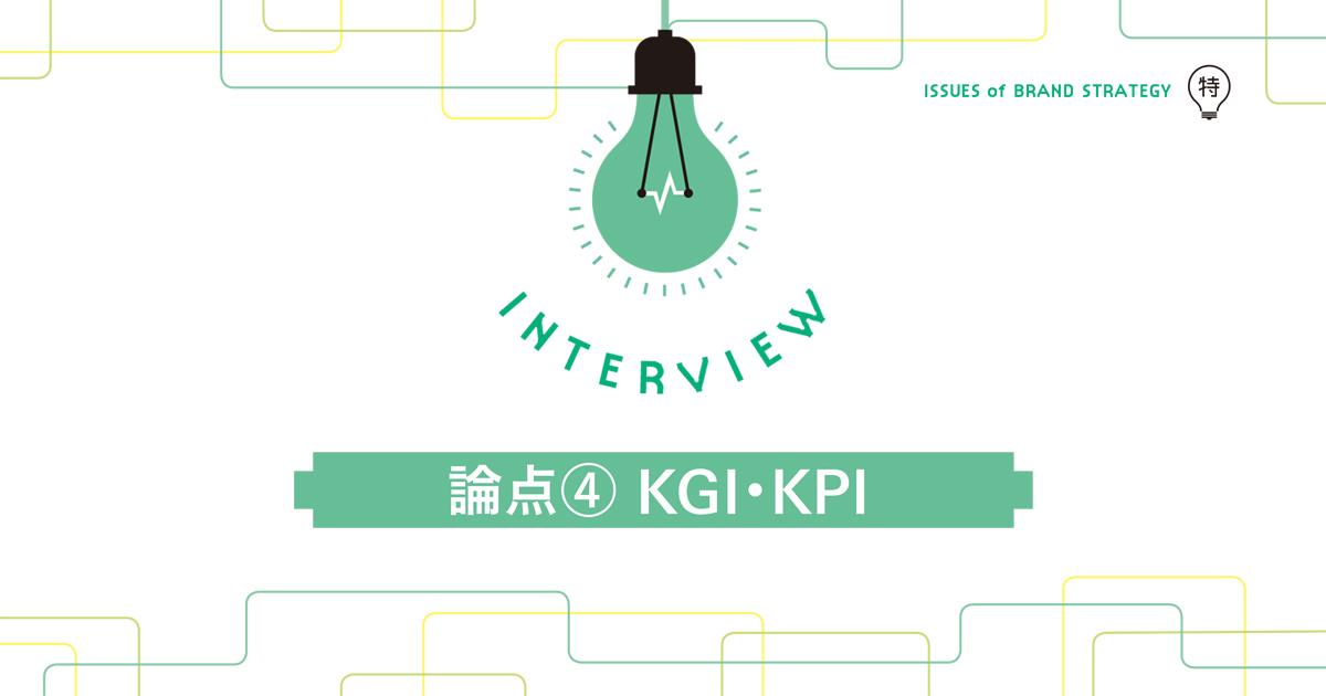 マーケターはブランディングのKPI、KGIにどう向き合うべきか?
