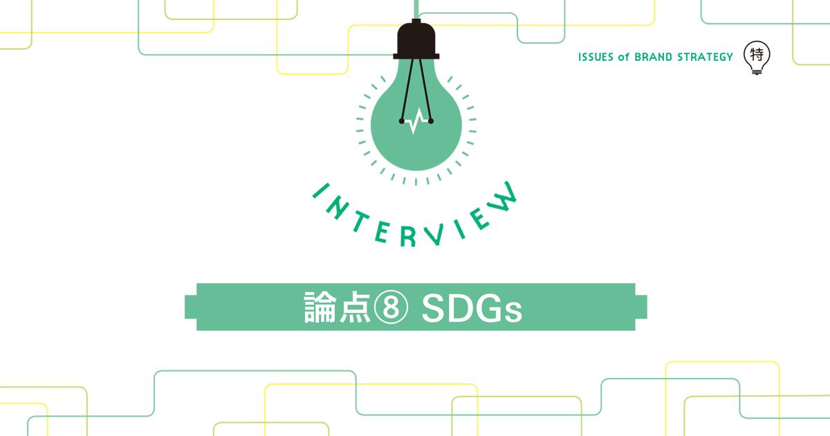 SDGs先進企業、サラヤが考える社会貢献とマーケティング