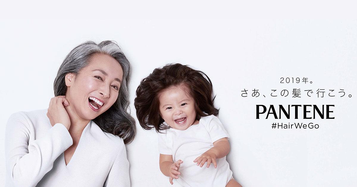 PANTENEが「髪」で話題となった2人の女性と一歩前に踏み出す勇気をサポート