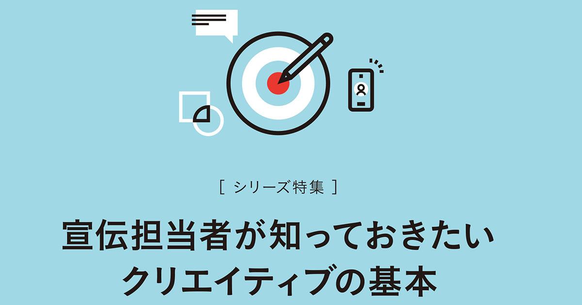 マーケティングの変遷から理解する オウンドメディアを軸としたコンテンツ活用