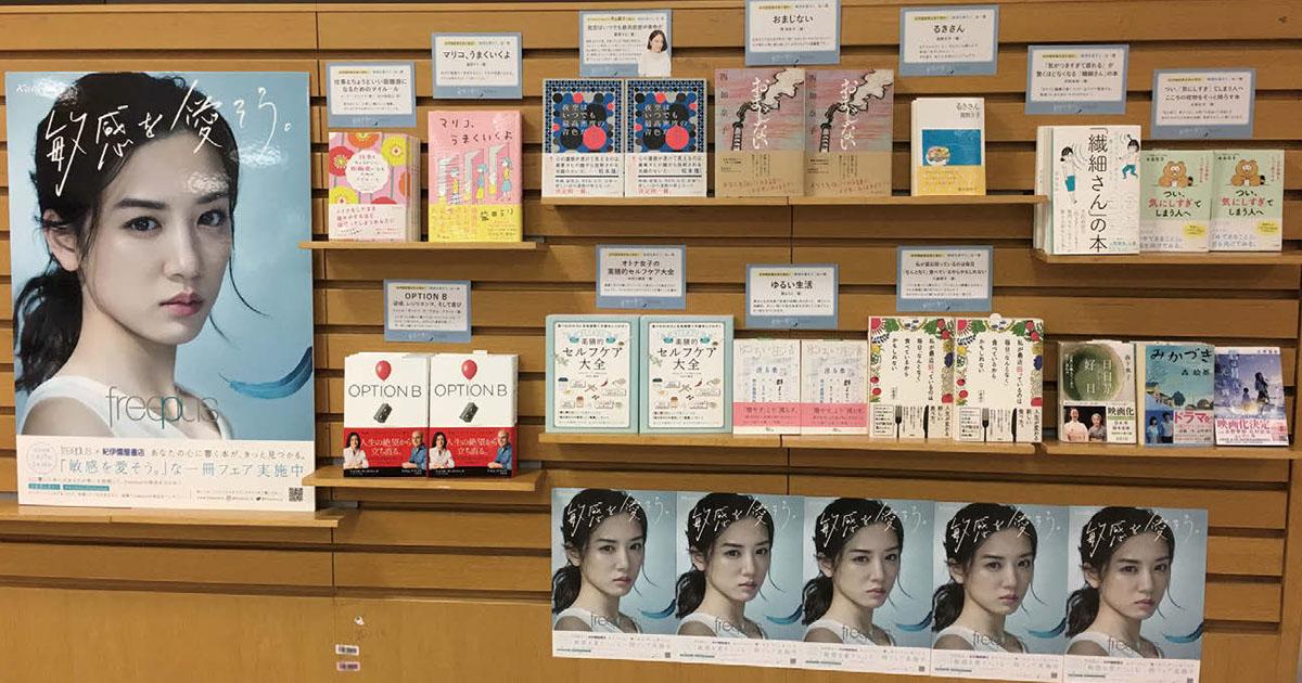 カネボウ化粧品が『敏感』をテーマに紀伊國屋書店でブックフェア開催