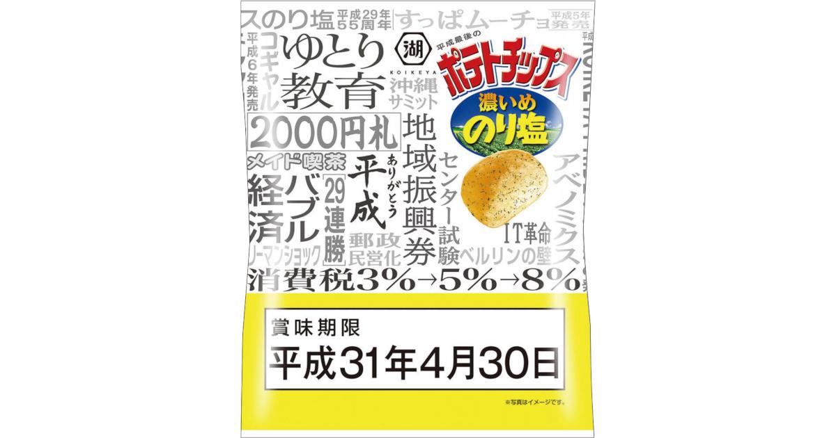 湖池屋が平成最後のポテトチップス発売 『平成最後の日』を賞味期限に