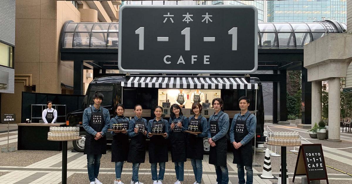 都内の住所1-1-1に出現した『TOKYO1-1-1CAFE』