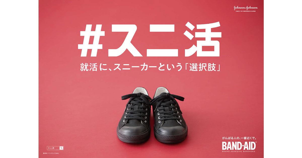 靴ずれのない就職活動を提案「#スニ活」で就活生を応援