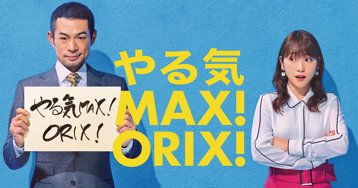 オリックスが「やる気MAX!」でがんばる人々を新CMとTwitter企画で応援