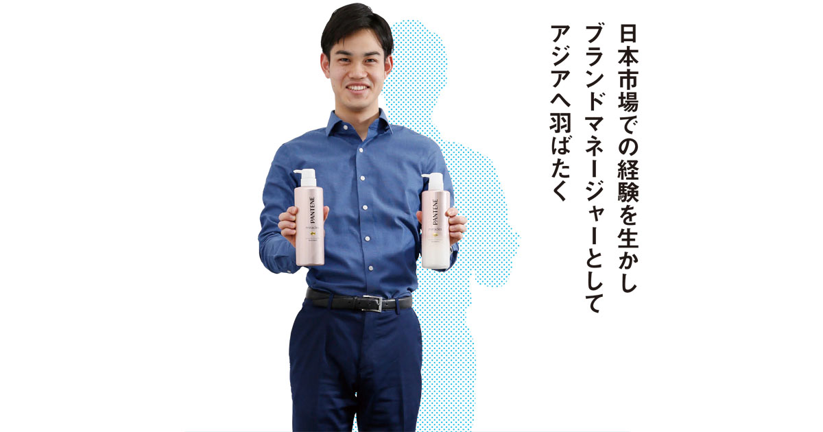 日本市場での経験を生かしブランドマネージャーとしてアジアへ羽ばたく