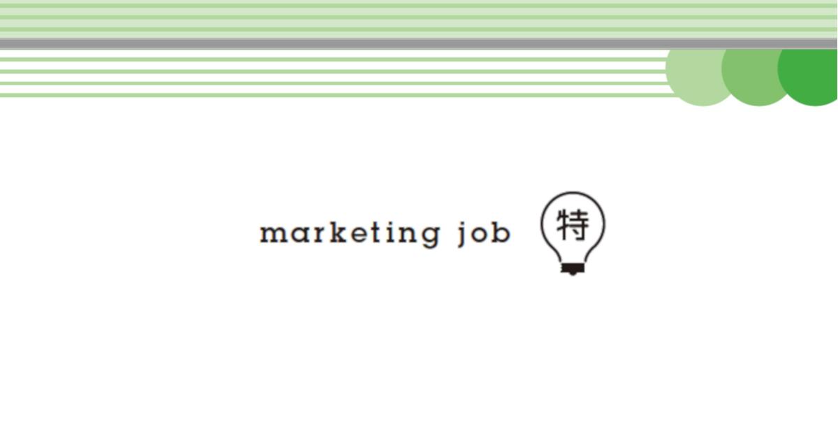 『新しいマーケティング』はもう生まれない? 先端企業で始まるマーケティング部解体の動き