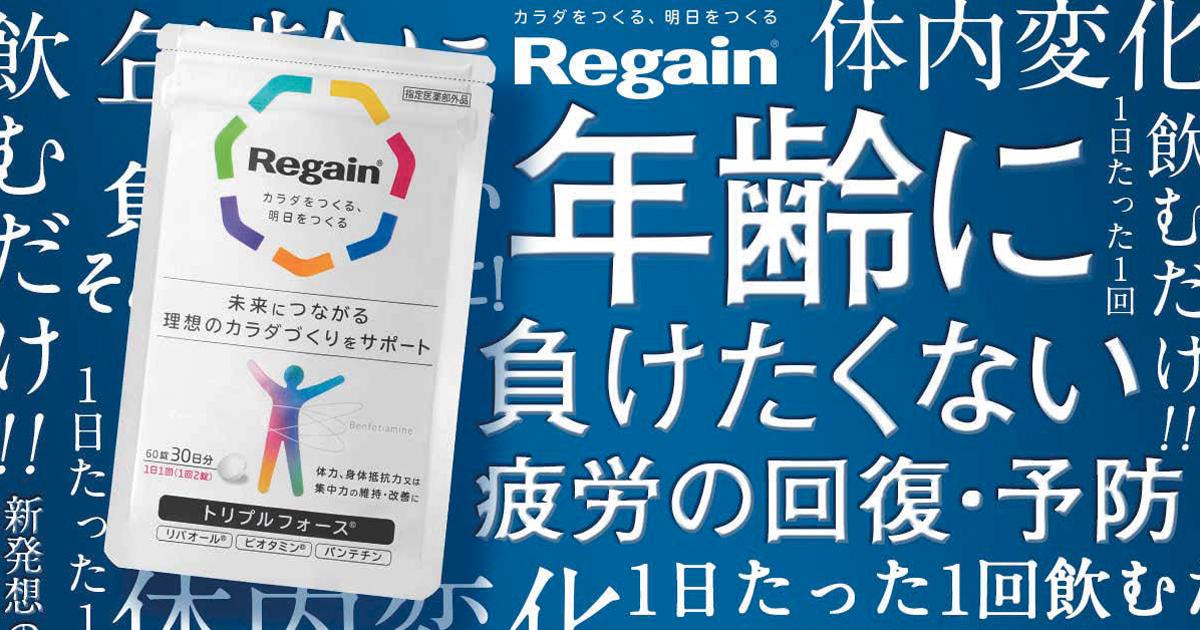 元気に頑張る人を応援し続けるリゲイン エイジングケアの新商品発売