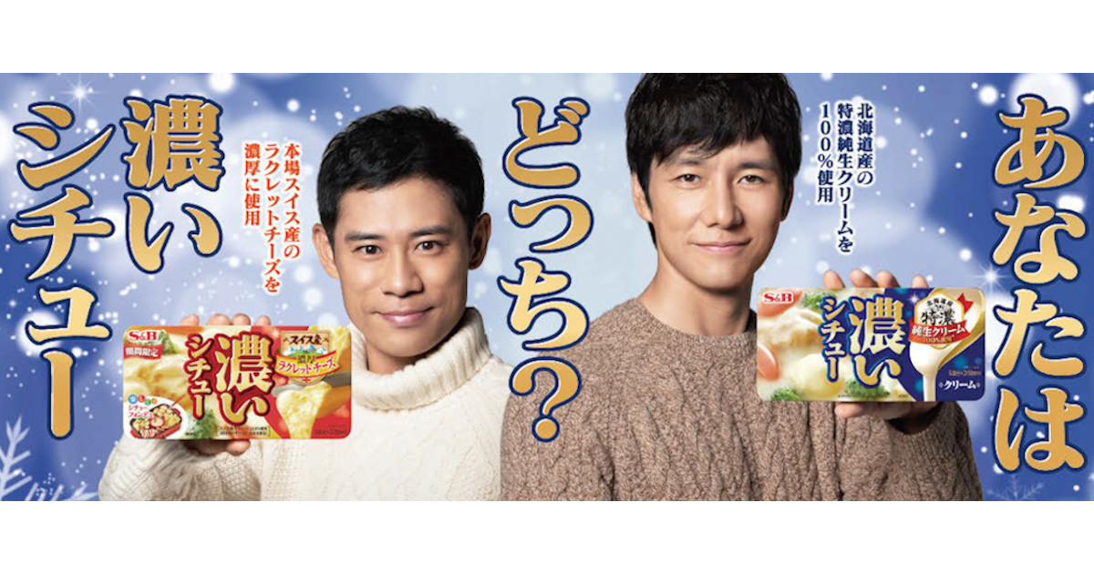 西島先輩と伊藤くんがひとつのCMで2つの商品を訴求